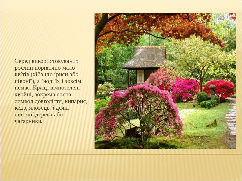 Серед використовуваних рослин порівняно мало квітів (хіба що іриси або півоні...
