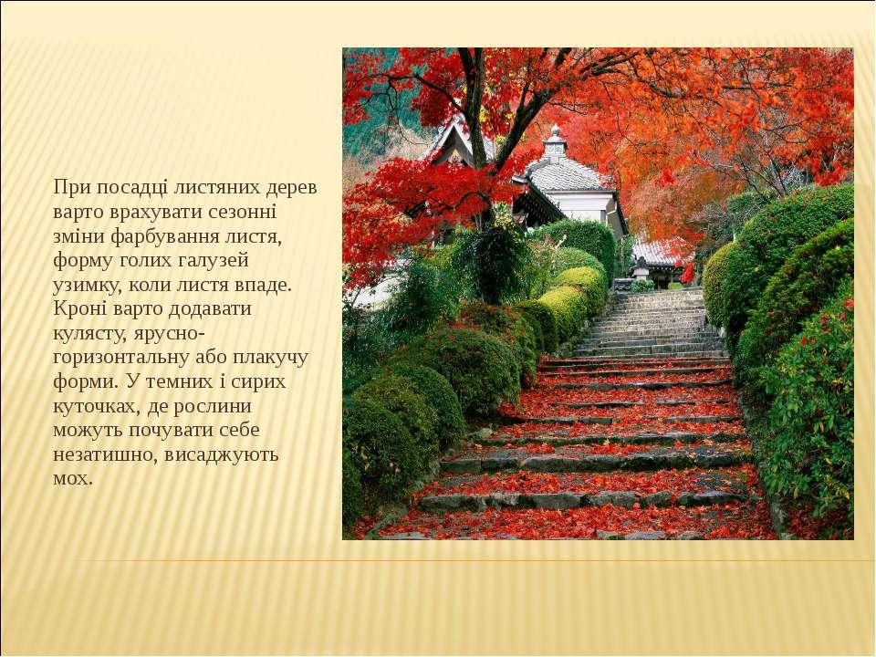 При посадці листяних дерев варто врахувати сезонні зміни фарбування листя, фо...