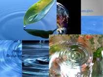 вода здатна сприймати , запам'ятовувати і передавати інформацію. Вона легко м...