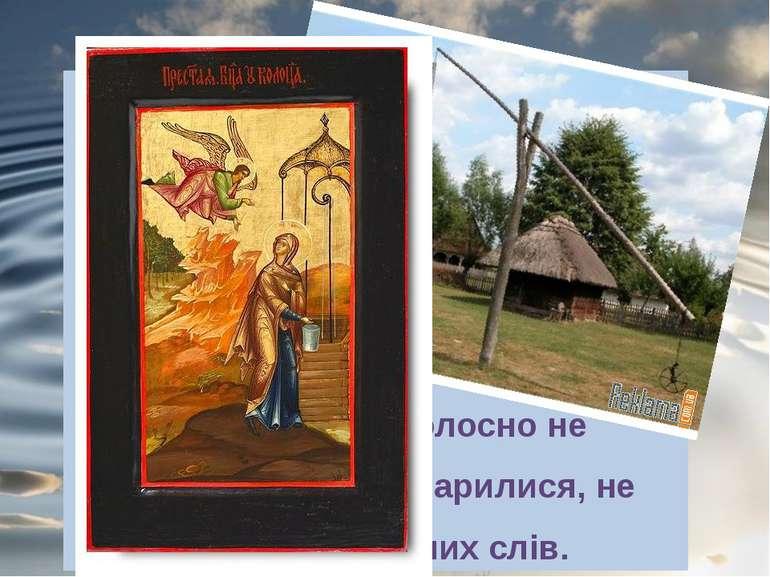Споконвіків наші предки з побожністю відносилися до води, боялися її оскверни...