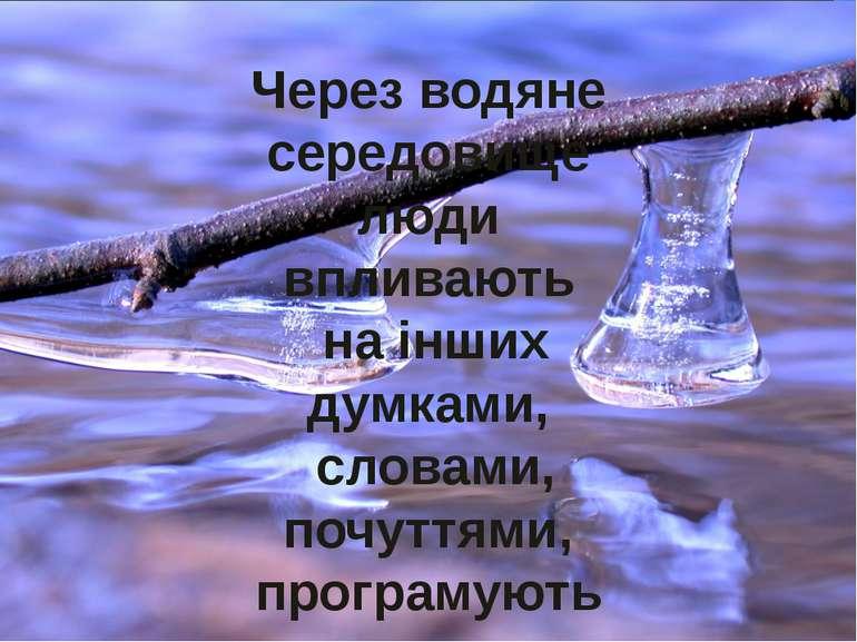 Через водяне середовище люди впливають на інших думками, словами, почуттями, ...