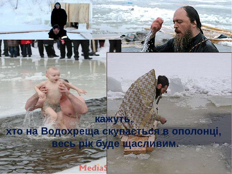 Але є у природі один унікальний день – 19 січня, під час якого вся вода на Зе...