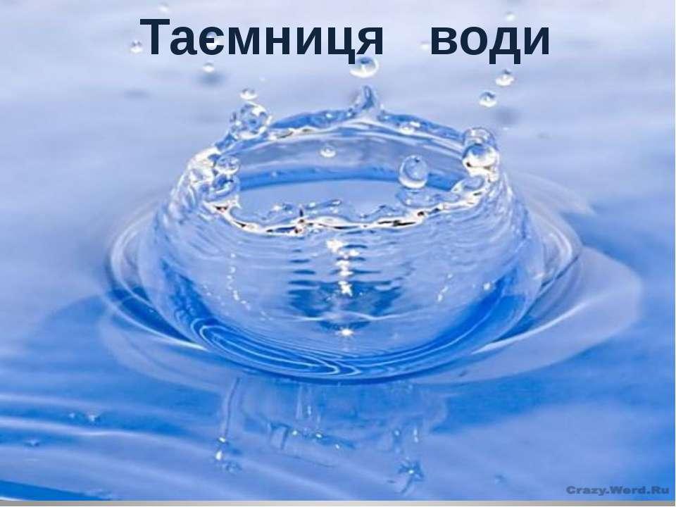 Таємниця води