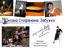 Оксана СтефанівнаЗабужко Виконала Учениця 11 класу Григор'єва Світлана