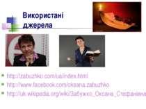 Використані джерела http://zabuzhko.com/ua/index.html http://www.facebook.com...