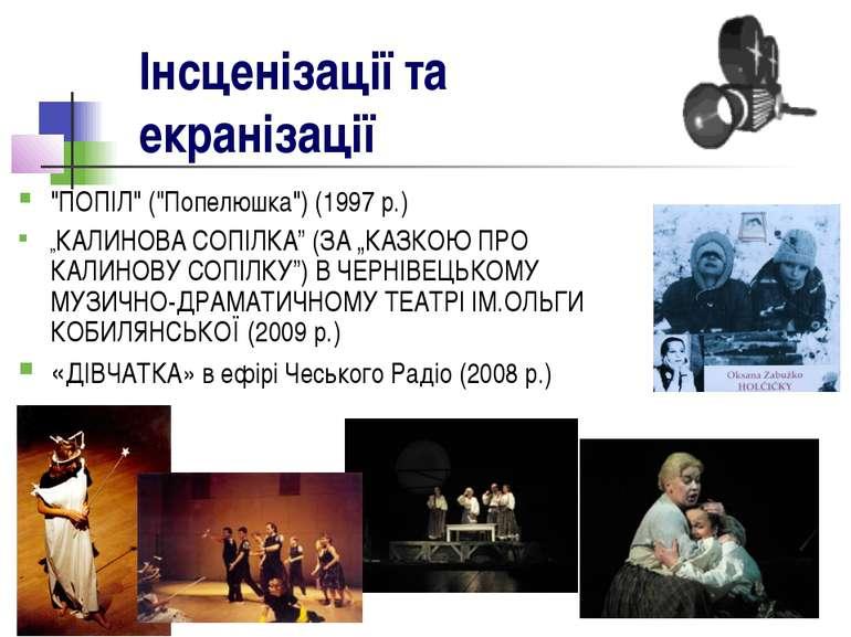 """Інсценізації та екранізації """"ПОПІЛ"""" (""""Попелюшка"""") (1997 р.) """"КАЛИНОВА СОПІЛКА..."""