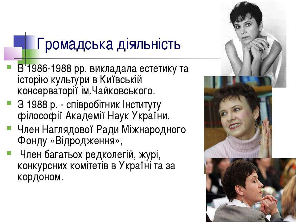 Громадська діяльність В 1986-1988 рр. викладала естетику та історію культури ...
