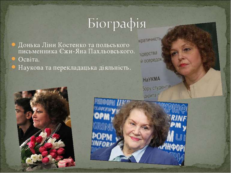 Донька Ліни Костенко та польського письменника Єжи-Яна Пахльовського. Освіта....