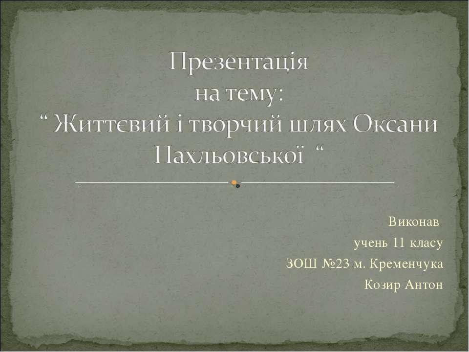 Виконав учень 11 класу ЗОШ №23 м. Кременчука Козир Антон