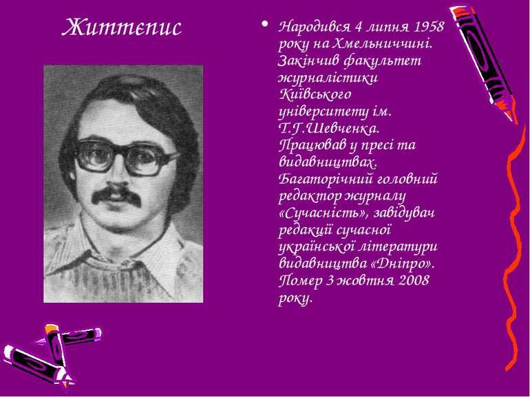 Життєпис Народився 4 липня 1958 року на Хмельниччині. Закінчив факультет журн...
