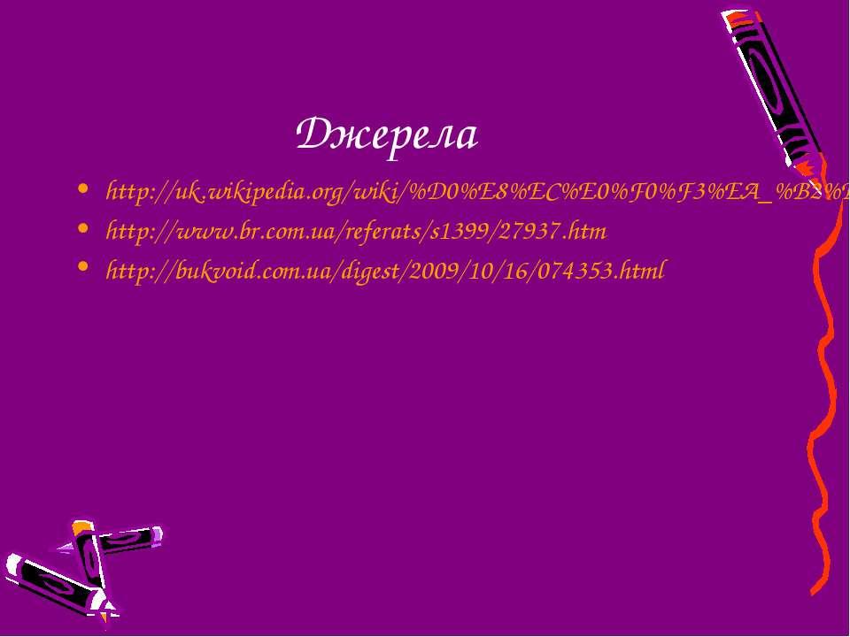 Джерела http://uk.wikipedia.org/wiki/%D0%E8%EC%E0%F0%F3%EA_%B2%E3%EE%F0_%CC%E...