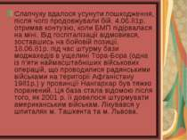 Слапчуку вдалося усунути пошкодження, після чого продовжували бій. 4.06.81р. ...