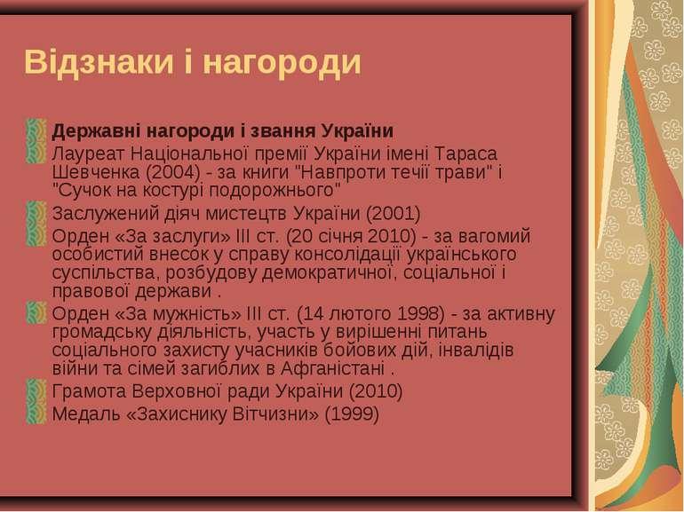 Відзнаки і нагороди Державні нагороди і звання України Лауреат Національної п...