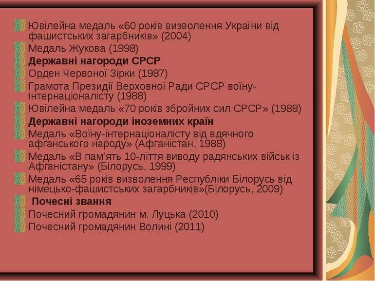 Ювілейна медаль «60 років визволення України від фашистських загарбників» (20...
