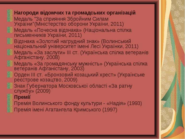 """Нагороди відомчих та громадських організацій Медаль """"За сприяння Збройним Сил..."""