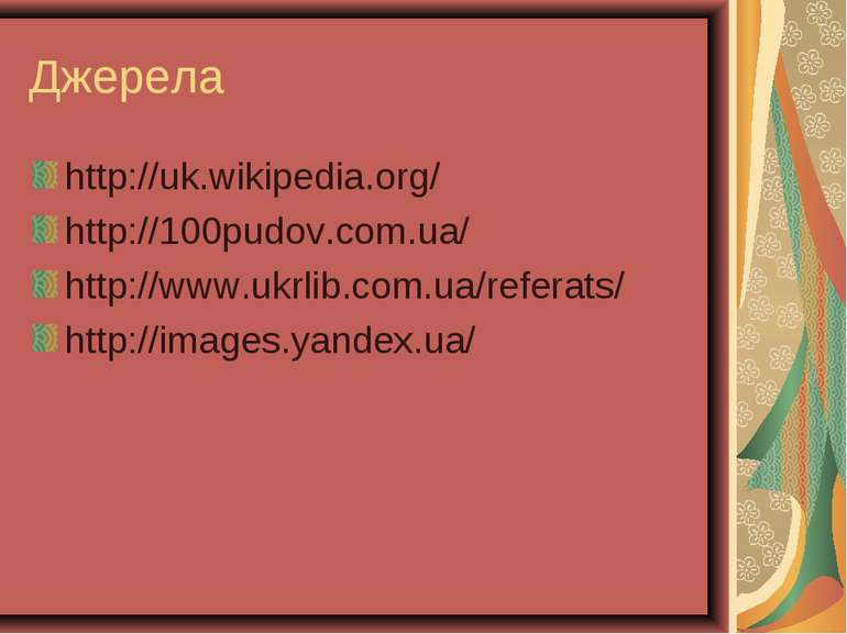 Джерела http://uk.wikipedia.org/ http://100pudov.com.ua/ http://www.ukrlib.co...