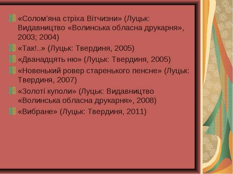 «Солом'яна стріха Вітчизни» (Луцьк: Видавництво «Волинська обласна друкарня»,...