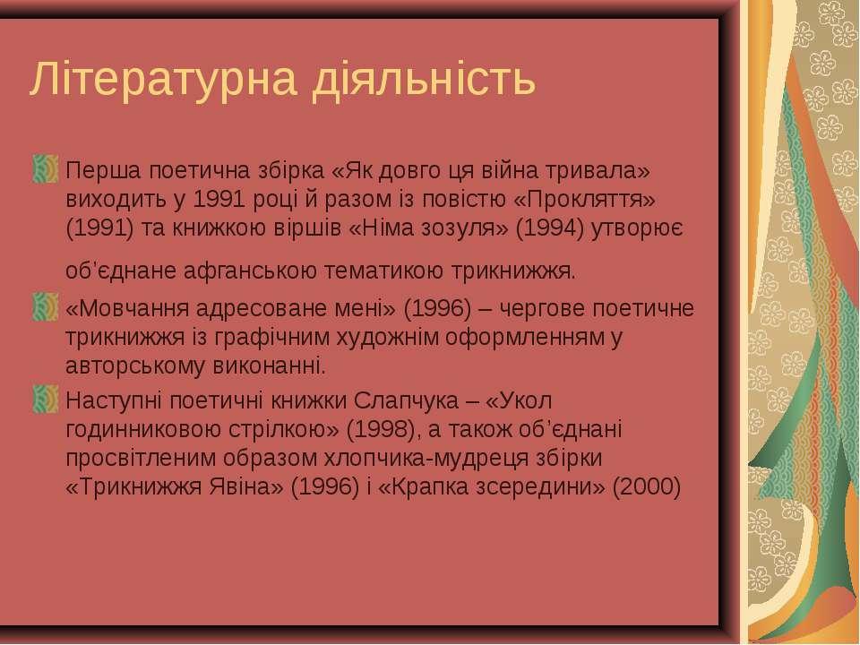 Літературна діяльність Перша поетична збірка «Як довго ця війна тривала» вихо...