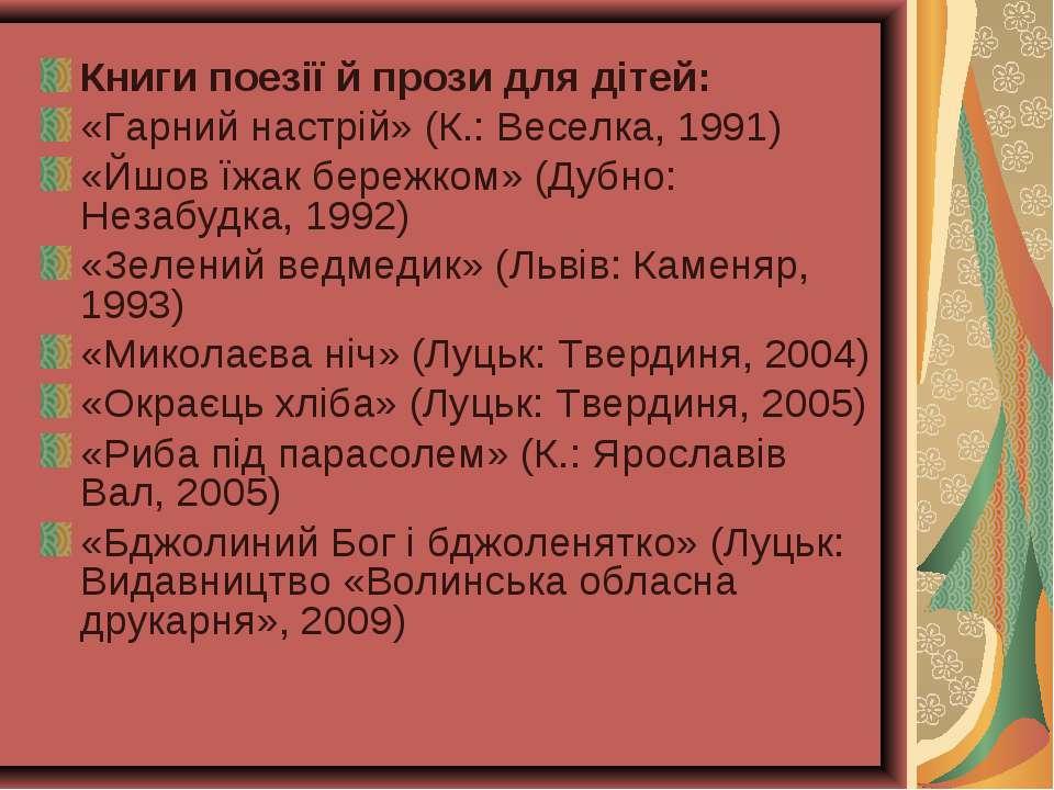 Книги поезії й прози для дітей: «Гарний настрій» (К.: Веселка, 1991) «Йшов їж...