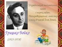 (1923-1978) Український письменник, поет і перекладач. Неперевершений майстер...