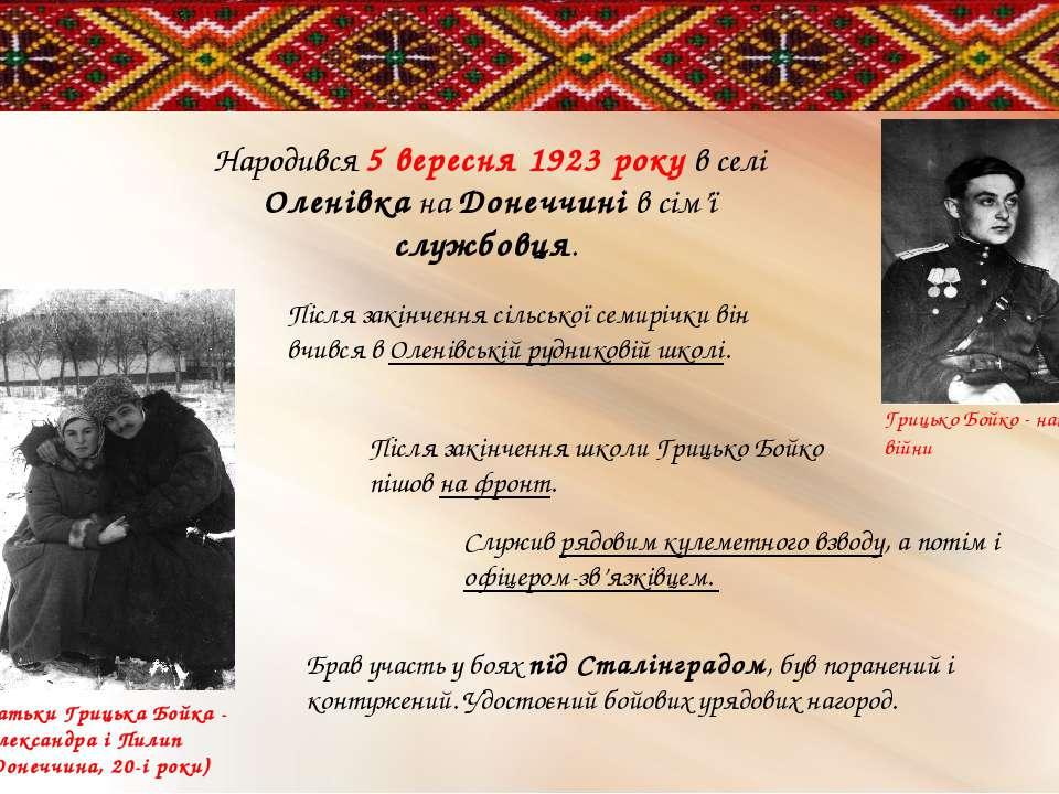 Народився 5 вересня 1923 року в селі Оленівка на Донеччині в сім'ї службовця....