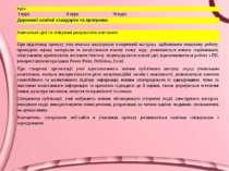 Курс: І курс ІІ курс ІІІ курс Державні освітні стандарти та програми: Навчаль...
