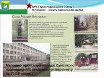 """Ім""""я Героя Радянського Союзу – П.Рибалко – носить навчальний заклад району : ..."""