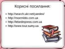 Корисні посилання: http://search.ukr.net/yandex/ http://moemisto.com.ua http:...