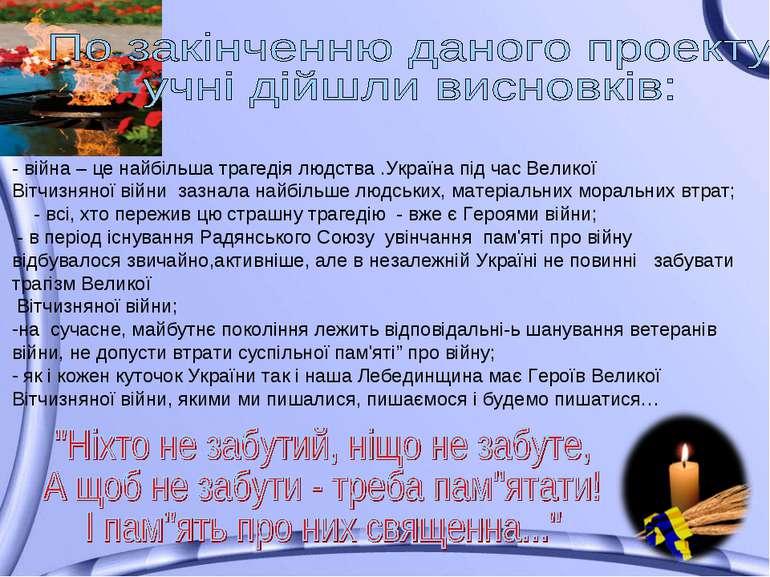 - війна – це найбільша трагедія людства .Україна під час Великої Вітчизняної ...