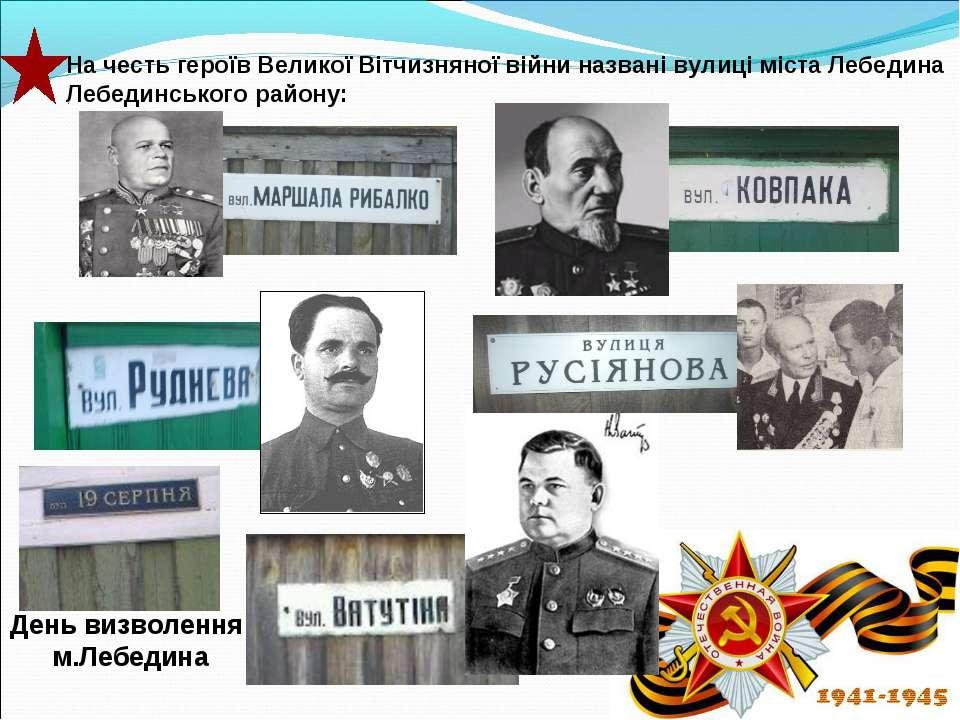На честь героїв Великої Вітчизняної війни названі вулиці міста Лебедина та Ле...