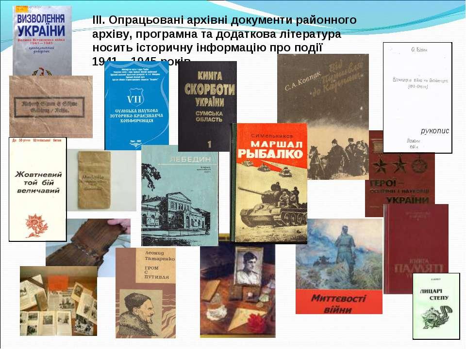 ІІІ. Опрацьовані архівні документи районного архіву, програмна та додаткова л...