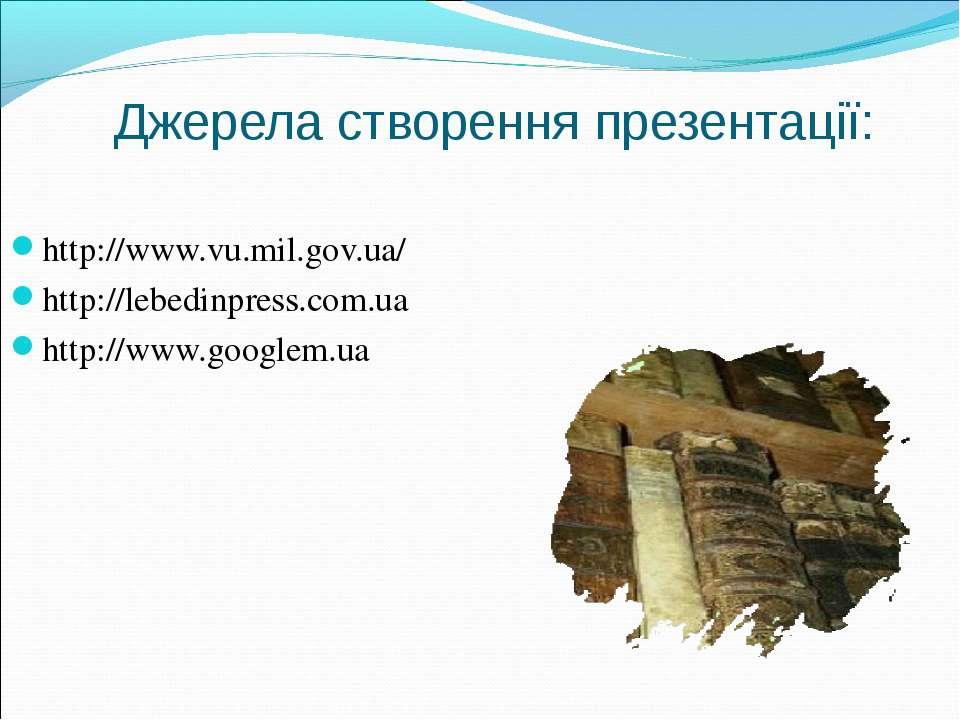 Джерела створення презентації: http://www.vu.mil.gov.ua/ http://lebedinpress....