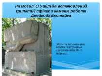 На могилі О.Уайльда встановлений крилатий сфінкс з каменю роботи Джейкоба Епс...