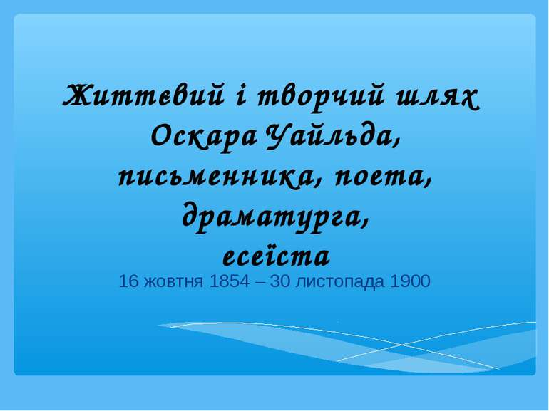 Життєвий і творчий шлях Оскара Уайльда, письменника, поета, драматурга, есеїс...