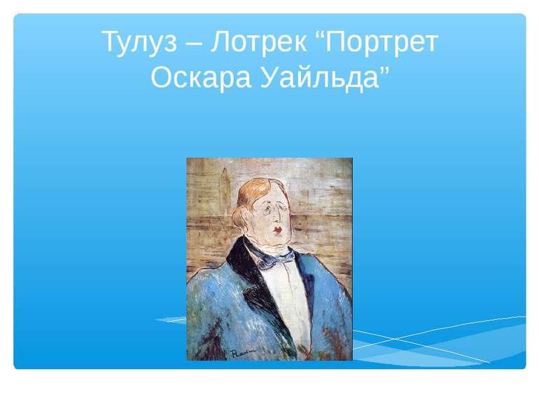 """Тулуз – Лотрек """"Портрет Оскара Уайльда"""""""