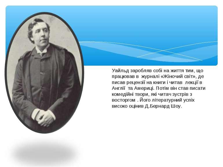 Уайльд заробляв собі на життя тим, що працював в журналі «Жіночий світ», де п...