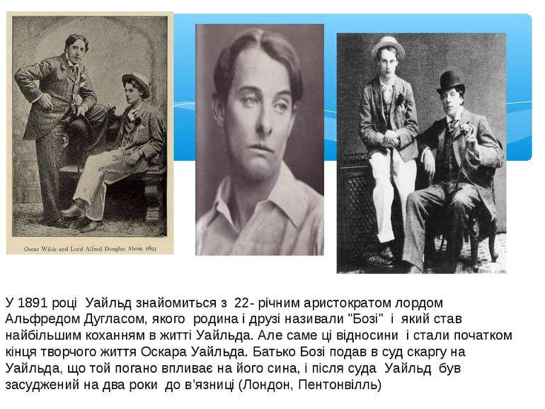 У 1891 році Уайльд знайомиться з 22- річним аристократом лордом Альфредом Дуг...