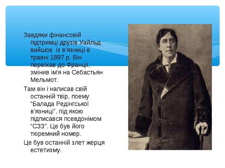 Завдяки фінансовій підтримці друзів Уайльд вийшов із в'язниці в травні 1897 р...