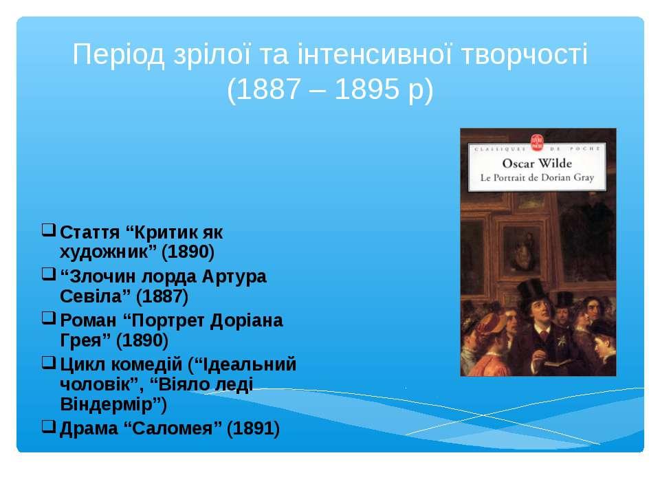 """Період зрілої та інтенсивної творчості (1887 – 1895 р) Стаття """"Критик як худо..."""