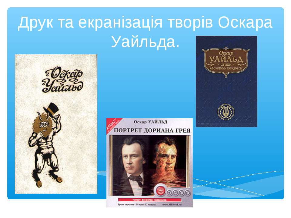 Друк та екранізація творів Оскара Уайльда.
