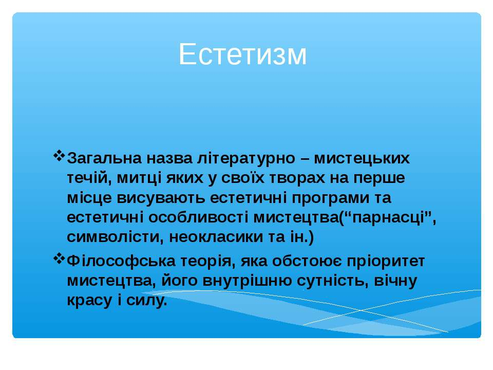 Естетизм Загальна назва літературно – мистецьких течій, митці яких у своїх тв...