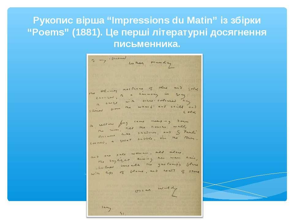 """Рукопис вірша """"Impressions du Matin"""" із збірки """"Poems"""" (1881). Це перші літер..."""