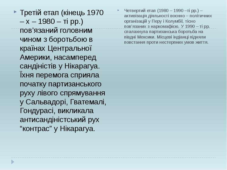 Третій етап (кінець 1970 – х – 1980 – ті рр.) пов'язаний головним чином з бор...