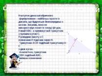 Черезподібнітрикутники Наступнедоказалгебричного формулюваня- найбільш...