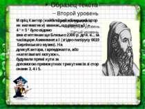 МоріцКантор(найбільшийнімецькийісторикматематики)вважає,що рівність3²...