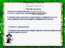 Формулювання Геометричнаформулювання: Спочаткутеоремабуласформульована та...