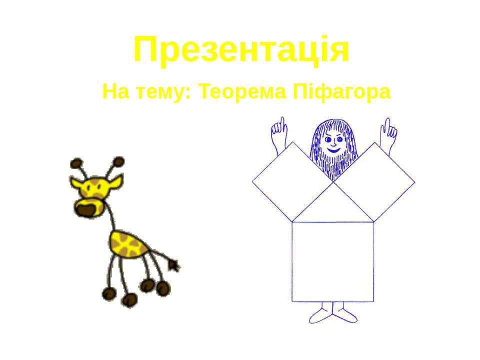 Презентацiя На тему: Теорема Пiфагора