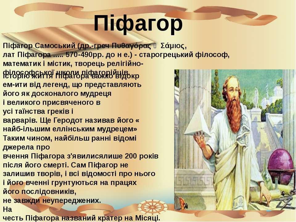 Пiфагор ПіфагорСамоський(др.-гречΠυθαγόρας ὁ Σάμιος, латПіфагора.....57...