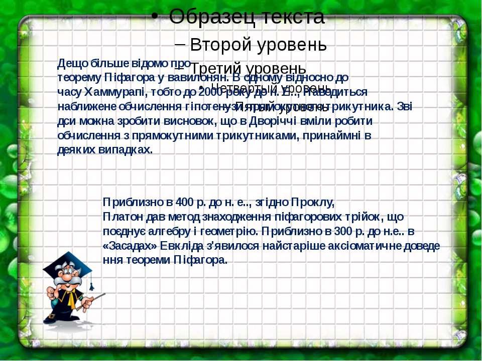 Приблизнов 400р.дон.е.., згідноПроклу, Платондавметодзнаходження піф...