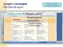 Історія і географія http://izbornyk.org.ua/ Знати, вміти, використовувати!